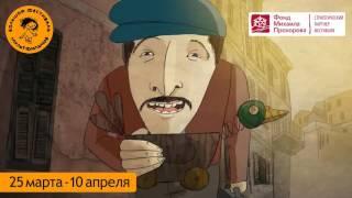 видео Дом Кино - БОЛЬШОЙ ФЕСТИВАЛЬ МУЛЬТФИЛЬМОВ