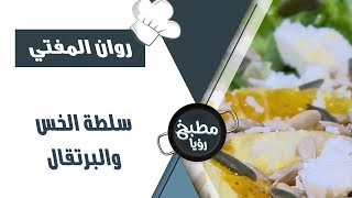 سلطة الخس والبرتقال - روان المفتي