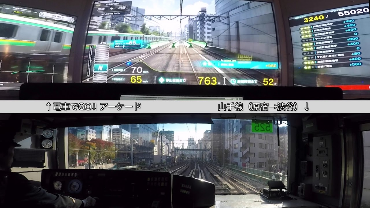 【実車と比べてみた】電車でGO!!アーケード 山手線(原宿→渋谷)