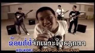 Lao Music ໜ້າຮັກ Na huk Unicorn