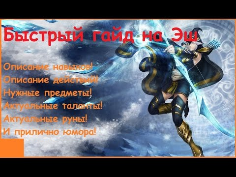 видео: Лучший гайд на Эш. (league of legends)