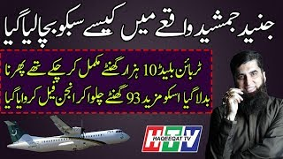 The Story of Junaid Jamshed and the Report Presented about PIA