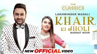The Classics Live | Khair Ki Jholi (Official Video)| Lakhwinder Wadali | Mannat Noor | New Song 2021