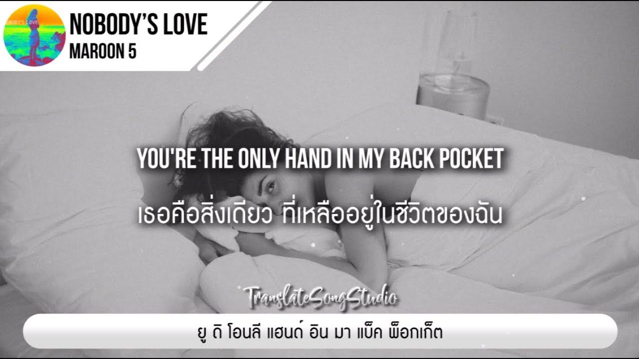 แปลเพลง Nobody's Love - Maroon 5