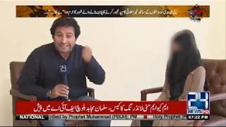 Blackmailing On Social Media , Jurm Benaqab , Qaisar Khan , 20 Nov 2018 , 24 News HD