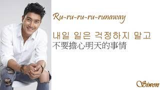 Super Junior - Runaway《中韓字幕》