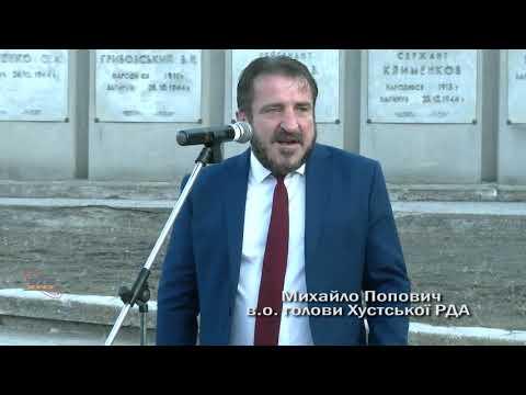 75 річчя визволення міста Хуст
