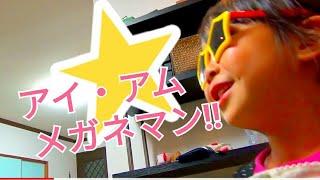 【こなつ☆3歳】 正義のヒーロー!? ★☆メガネマンに変身☆★