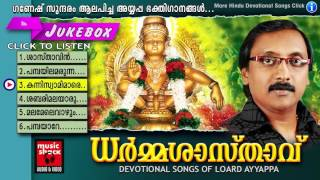 Ayyappa Devotional Songs Malayalam | Dharma Sasthavu | Hindu Devotional Songs Malayalam