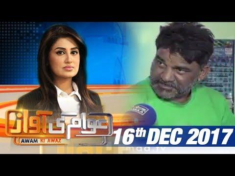 On Duty Police Officer Ya Mujrim?   Awam Ki Awaz   SAMAA TV   16 Dec 2017