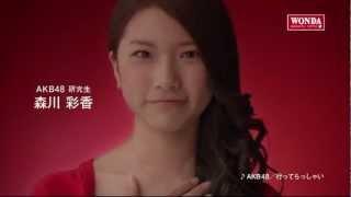 AKB48 森川彩香 ワンダ モーニングショット CM 「メッセージ篇」