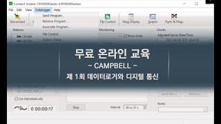 Campbell : 데이터로거와 디지털 통신