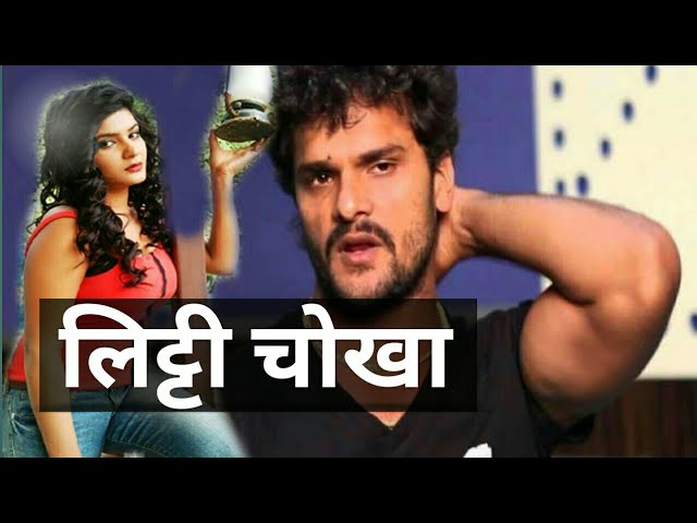 Litti Chokha लिट्टी चोखा 2020 | Khesari Lal & Shruti Rao | First Look | Bhojpuri Movie Soon