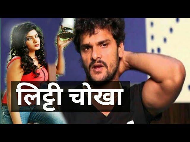Litti Chokha लिट्टी चोखा 2020 | Khesari Lal & Shruti Rao | First Look | Bhojpuri Movie Soon