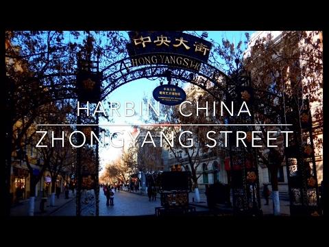 Harbin, China: Zhongyang Street