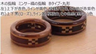 ご注文は木の指輪屋さん https://www.kinoyubiwa.jp/ 楽しみ方は木の指...