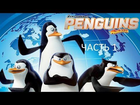 Мультфильм пингвины из мадагаскара 1 часть