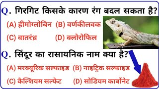General Science | 500 important Question (Part-2) Science gk in hindi - Physics, Chemistry, Biology