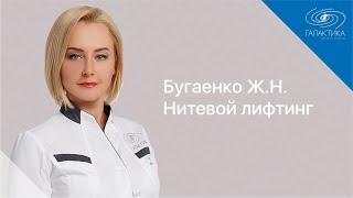 Врач-косметолог Бугаенко Ж.Н. Нитевой лифтинг