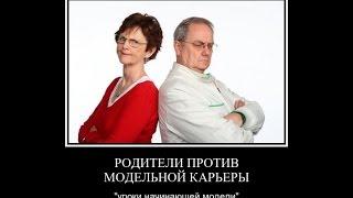 """""""Уроки начинающей модели от Марины Крайс"""" """"Модельные родители"""""""
