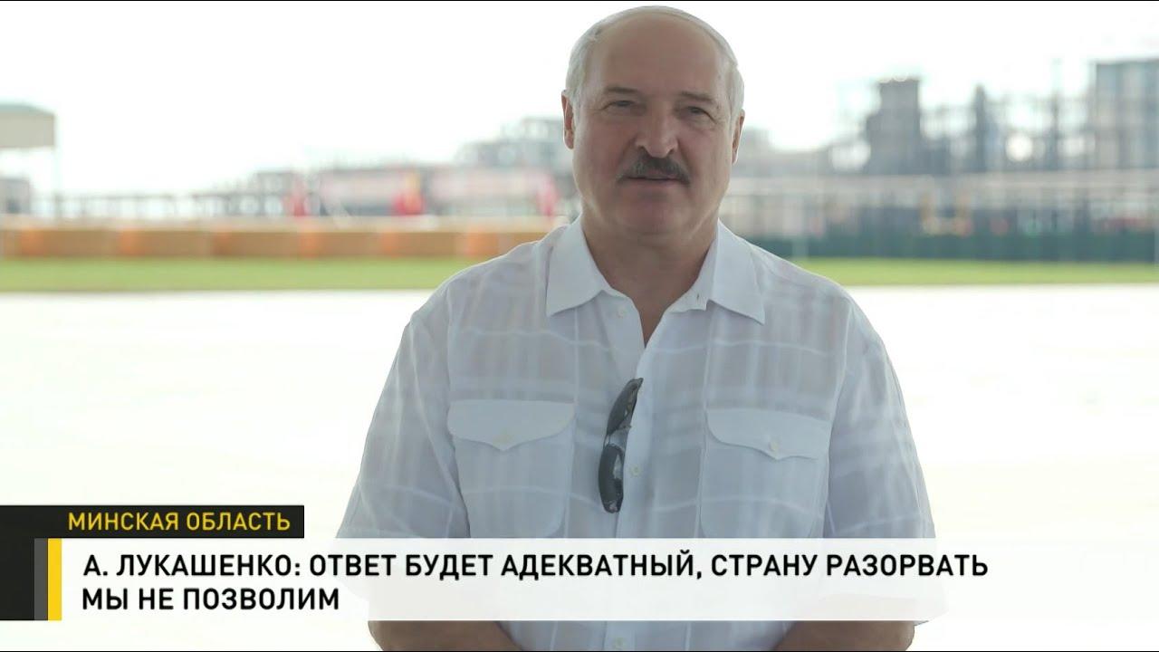 Лукашенко о протестах в Минске: Ответ будет адекватным