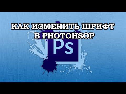 Если при изменении шрифта НИЧЕГО не происходит. Как изменить шрифт в фотошоп.