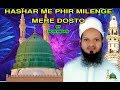 Hashar Mein Phir Milenge | Hashar Me Phir Milenge by Moin Ansari