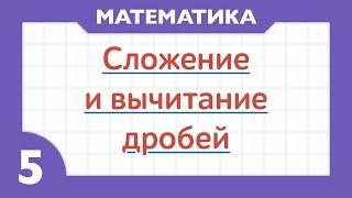 19 -  Как складывать и вычитать дроби (Математика 5 класс)
