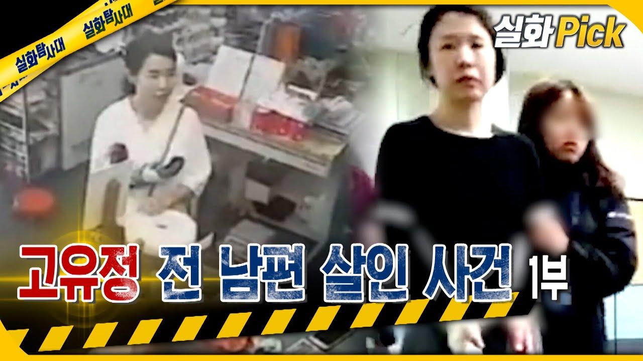 [실화Pick] 고유정 전 남편 살인 사건 1부 #실화탐사대 #실화On MBC190612방송