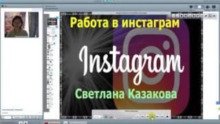 Работа в instagram для новичков! фишки, нововведения
