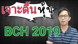 วิเคราะห์หุ้น BCH | 16/6/2019 | เจาะตื้นหุ้น EP.190