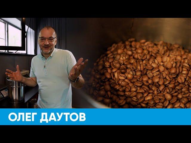 Короче, Омск | #107 - Секреты обжарки кофе