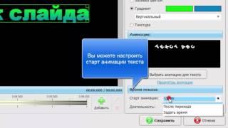 Анимированный текст в слайд-шоу(В уроке подробно показано, как работать с анимированным текстом в программе
