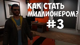 КАК СТАТЬ МИЛЛИОНЕРОМ В GTA Online - #3