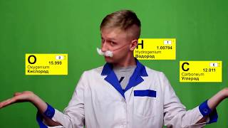 Немагия / H - Водород, O - Кислород, C - Углерод, Я -...