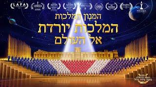 מקהלת הבשורה | 'המנון המלכות: המלכות יורדת אל העולם' - קדימון מלא