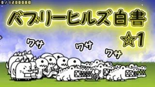 バブリーヒルズ白書 ☆1 にゃんこ大戦争 thumbnail