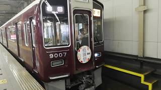 阪急9000系9007F  急行梅田行き 宝塚駅発車