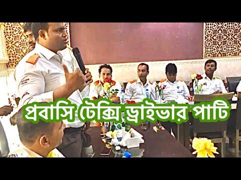 Bangladeshi people Dubai probashi masti partly whatsapp groups