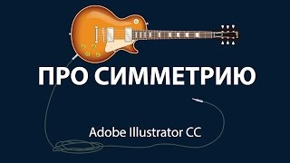 Уроки Adobe Illustrator. Про симметрию.