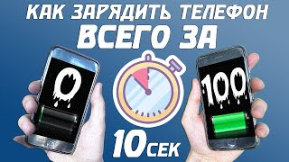 Как за секунду зарядить телефон с 0% до 100%?(Как зарядить телефон мгновенно до 100% или как обмануть телефон, чтобы он включился и хватило на пару звонков?..., 2016-05-24T12:21:20.000Z)