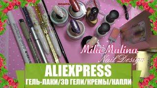 ALIEXPRESS: ГЕЛЬ-ЛАКИ/3D ГЕЛИ/КРЕМЫ/КАПЛИ