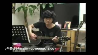 午前0時のMERRY-GO-ROUND ( ZIGGY ) covered by 中島卓偉