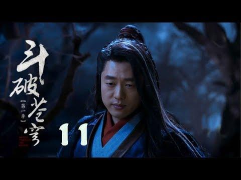 鬥破蒼穹 11 | Battle Through the Heaven 11【TV版】(吳磊、林允、李沁、陳楚河等主演)