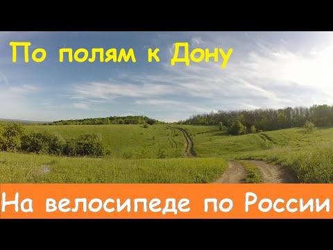 "На велосипеде от Богучар к Дону не по трассе М4 ""Дон"". #11"