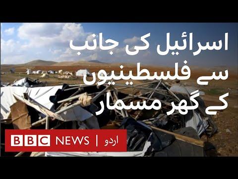 West Bank: Israel Demolishes Palestinian Homes In Record Numbers - BBC URDU