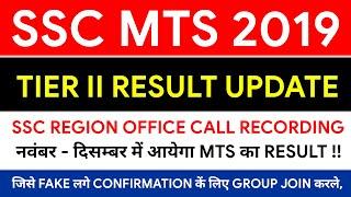 SSC MTS 2019 DESCRIPTIVE RESULT | SSC MTS TIER 2 RESULT UPDATE | SSC MTS 2019 | #SSCUFM #SSCUPDATE