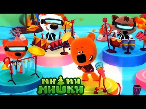 Мимимишки Музыкальная Игра Большой концерт с любимыми героями мультика #Mimimishki!