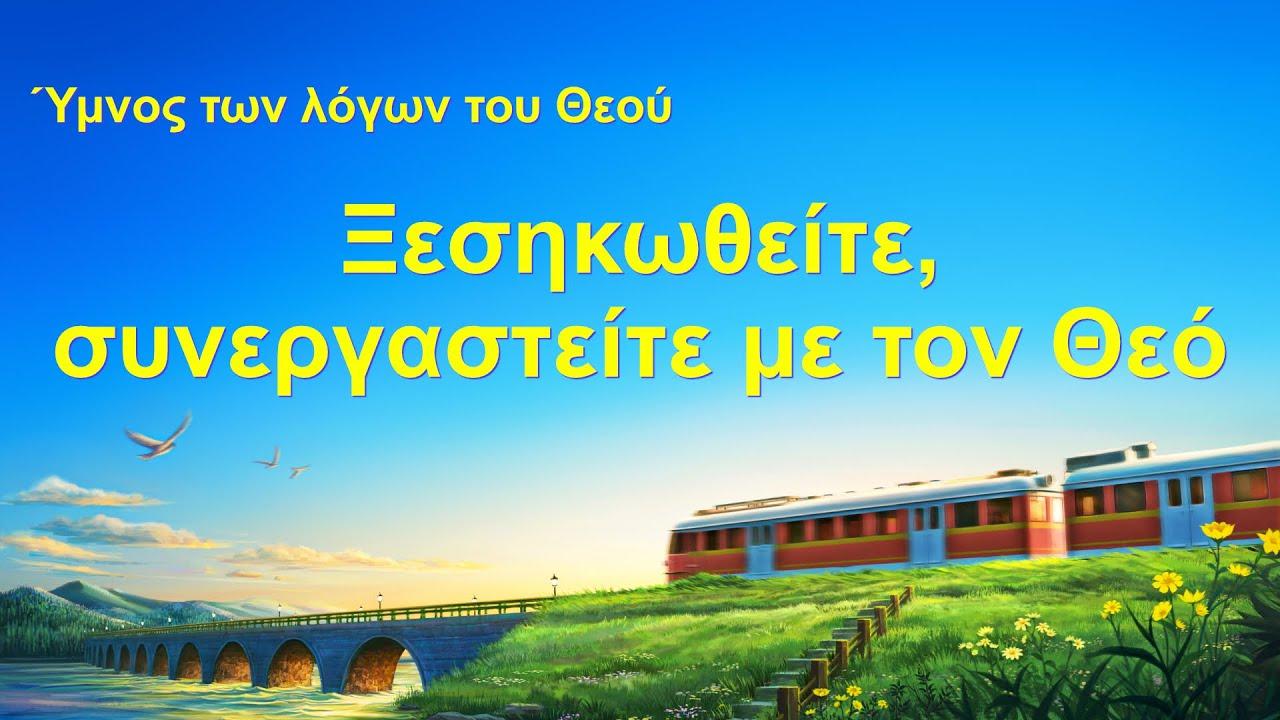 Ύμνος των λόγων του Θεού   Ξεσηκωθείτε, συνεργαστείτε με τον Θεό