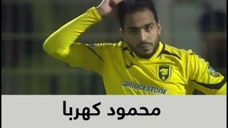 معلق سعودي يغني لكهربا «العب يالا».. فيديو
